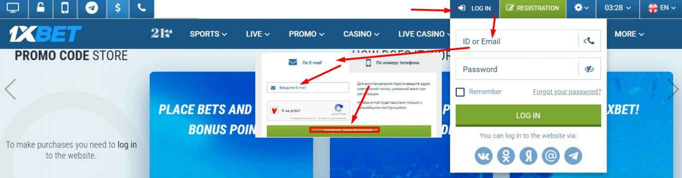 How to request a login 1xBet